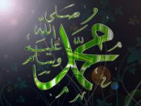 Kaligrafi nama Nabi.