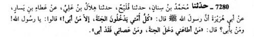 Kajian seputar hadis 73 golongan dalam Islam (2)