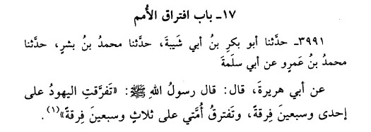 sunan-ibnu-majah-juz-5-hadis-3991