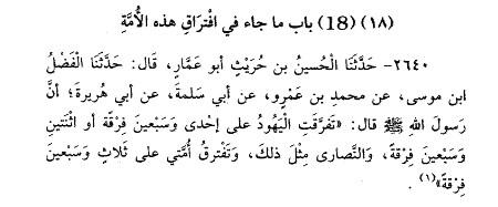 sunan-turmudzi-juz-4-hadis-2640