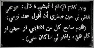Doa Habib Ali Al Habsyi