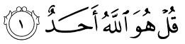 asmaul husna al-ahad