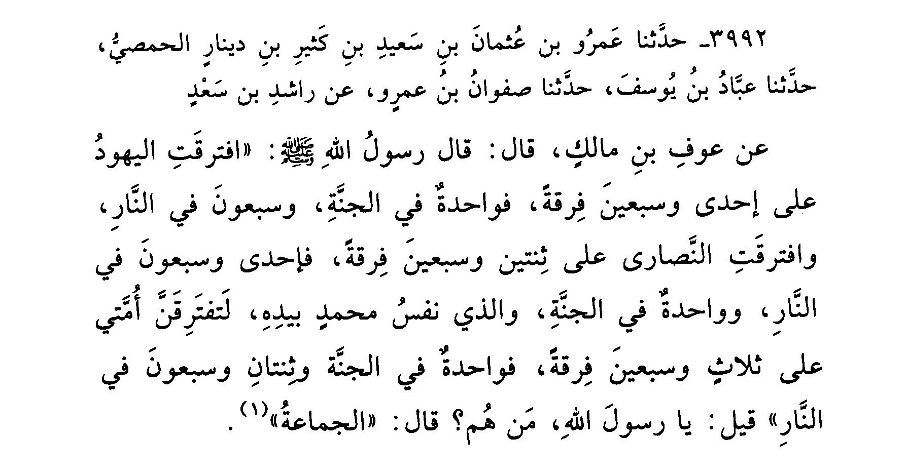Sunan-Ibnu-Majah-3992-Auf-bin-Malik