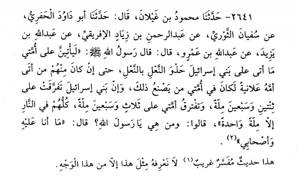 Sunan-Turmudzi-hadis-2641-Abdullah-bin-Amr