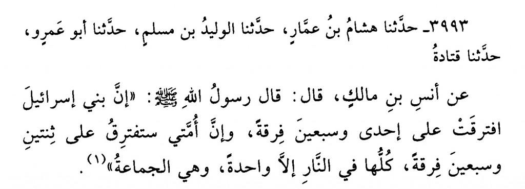 Sunan-ibn-majah-juz-5-hadis-3993-Anas