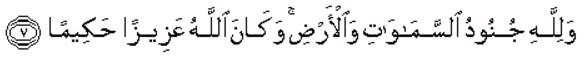 qs. al-fath ayat 7