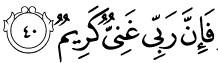 asmaul husna al-akram