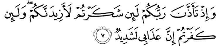 ibrahim ayat 7