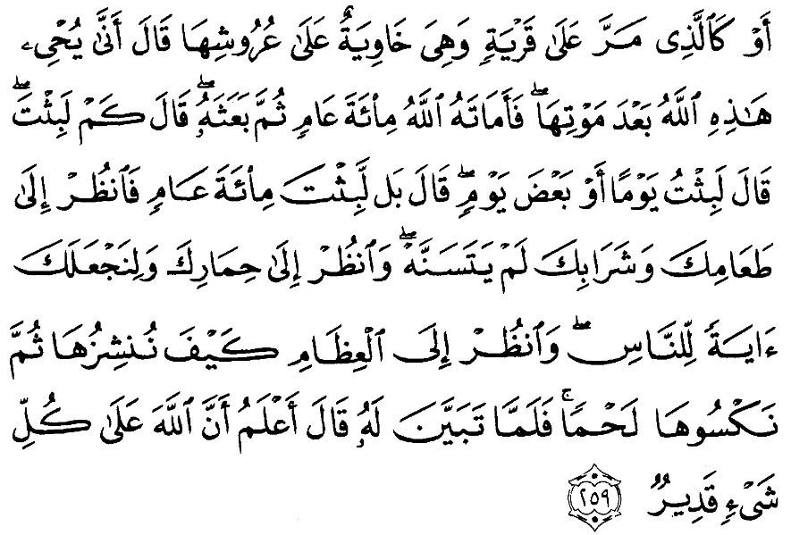 tokoh tanpa nama dalam al-qur'an