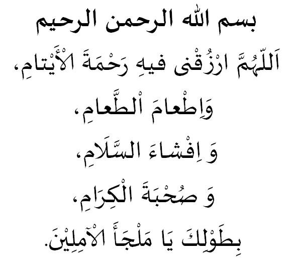doa hari 8 bulan ramadhan