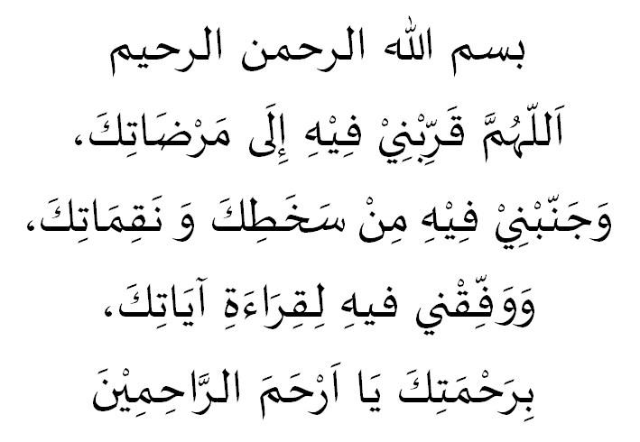 doa hari kedua bulan ramadhan