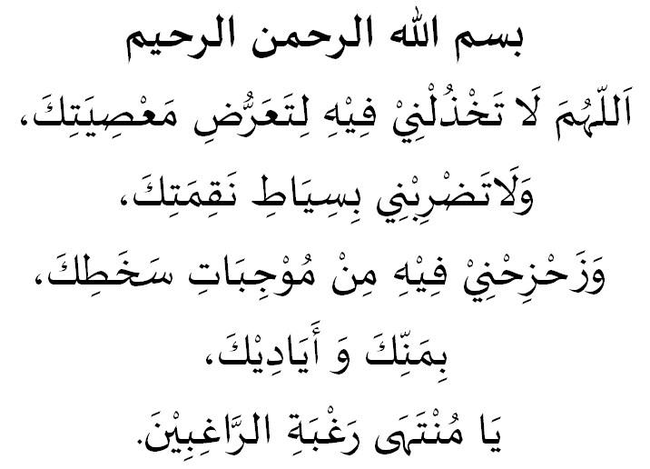 doa hari keenam bulan ramadhan
