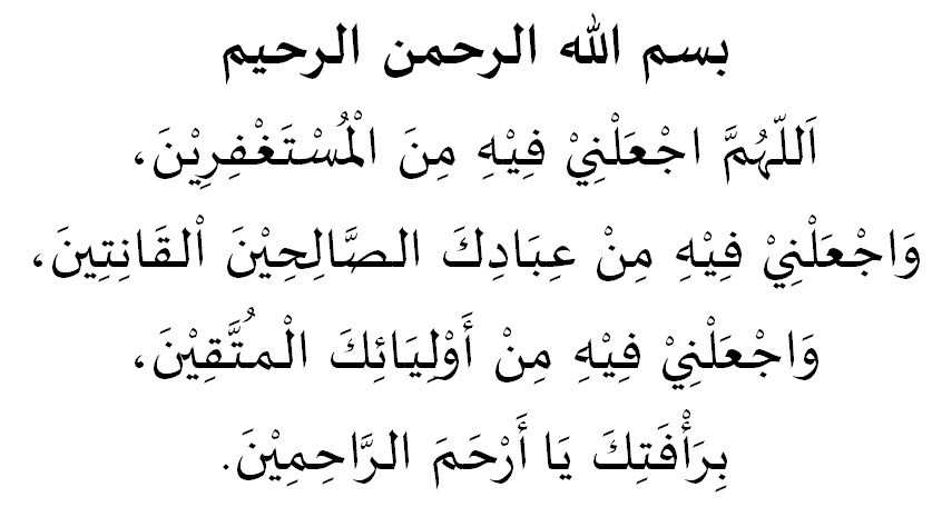 doa hari kelima bulan ramadhan