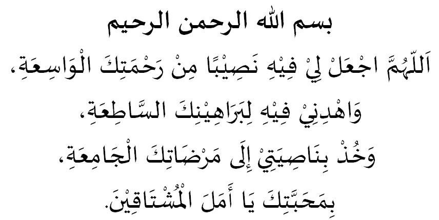 doa hari 9 bulan Ramadhan