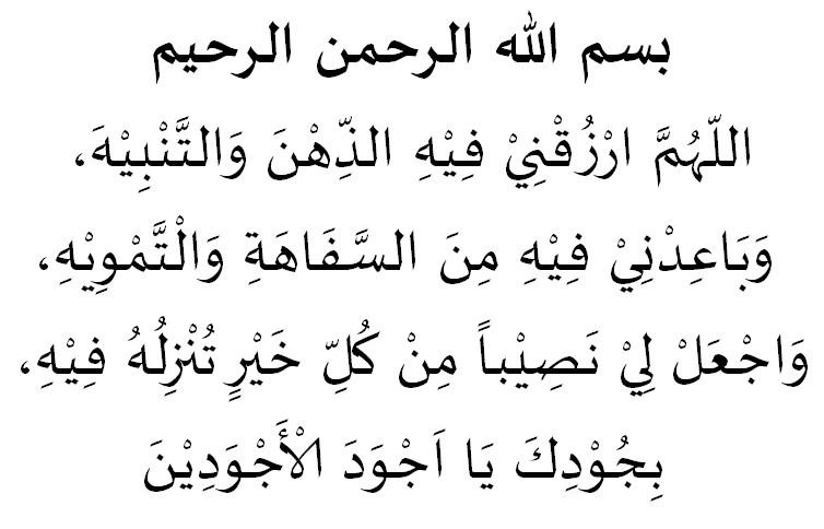 doa hari ketiga bulan ramadhan