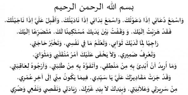 doa munajat ali bin abi thalib 1
