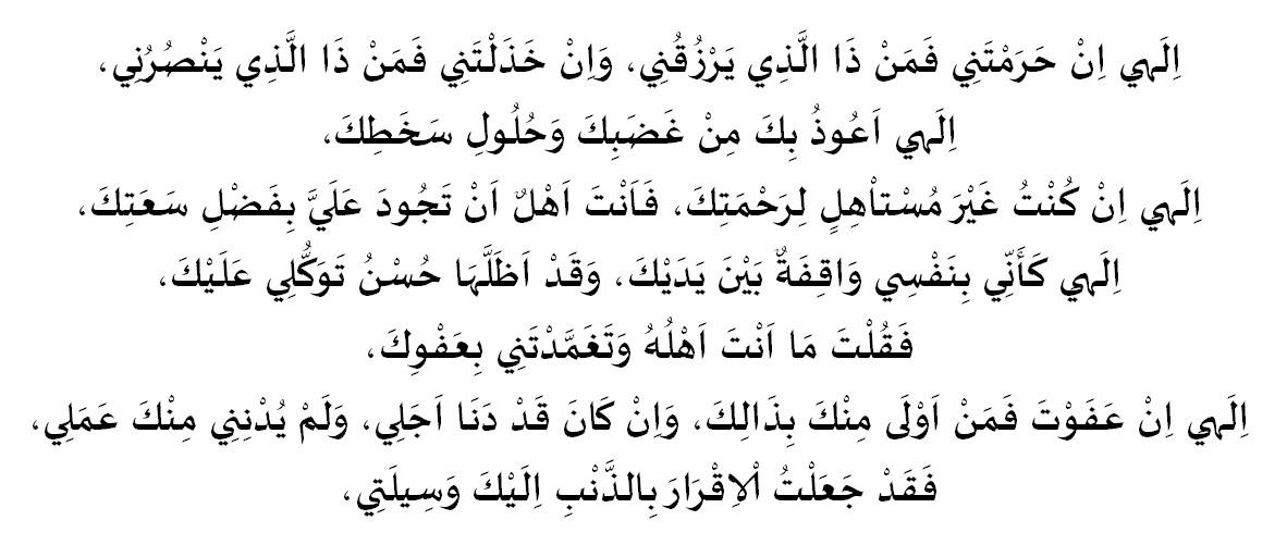 doa munajat ali bin abi thalib 2