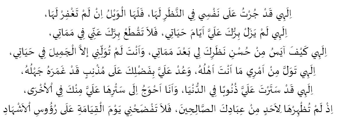 doa munajat ali bin abi thalib 3