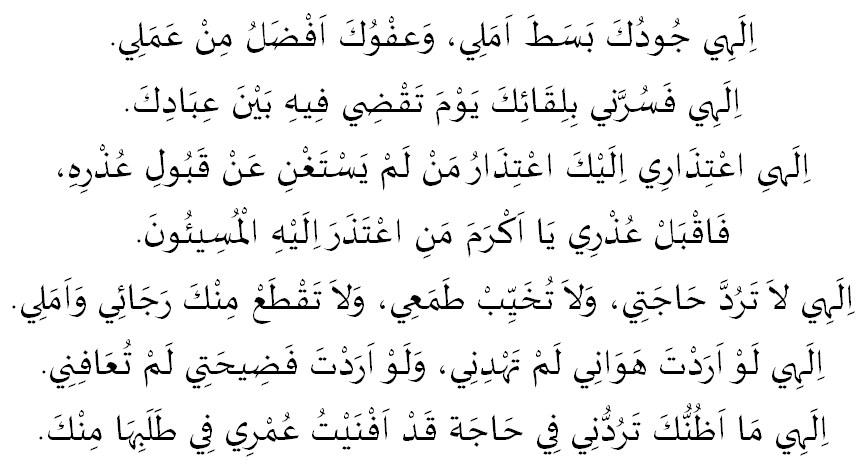 doa munajat ali bin abi thalib 4