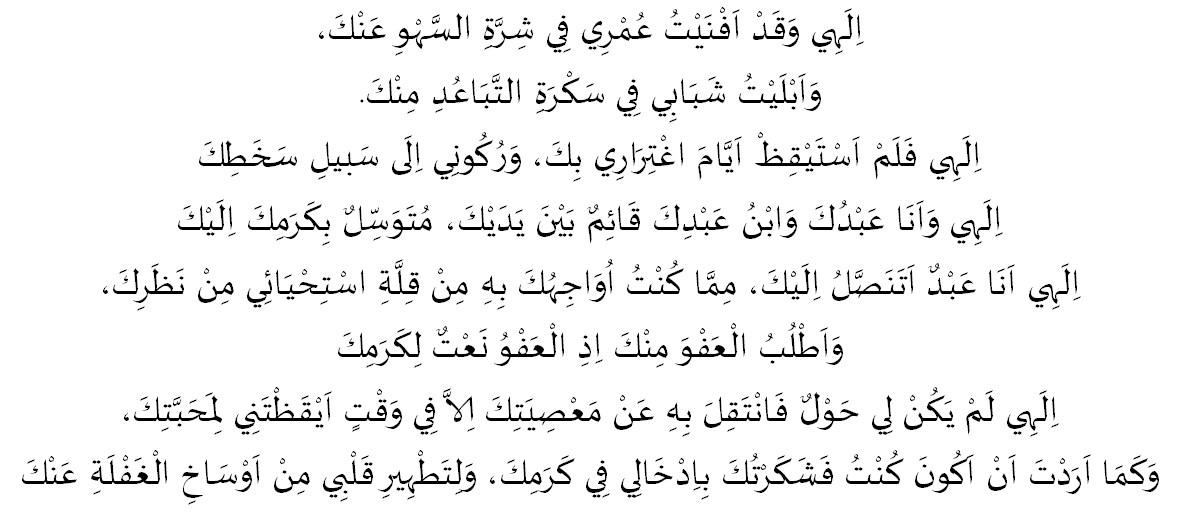 doa munajat ali bin abi thalib 6