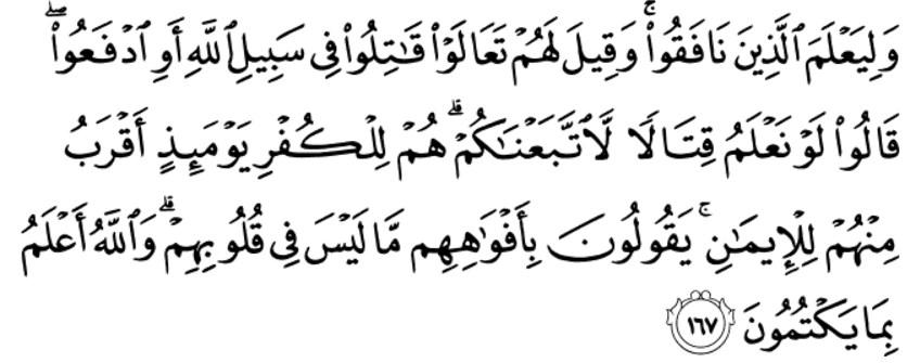 asmaul husna al-a'lam dan al-akram