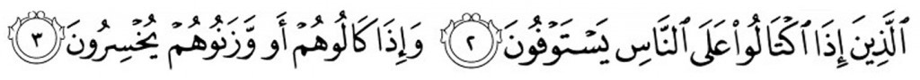 qs-almuthaffifin-2-3