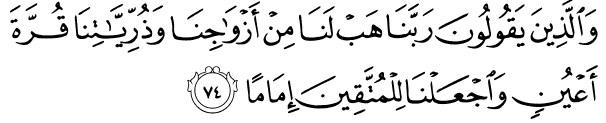 doa untu keturunan dalam al-qur'an