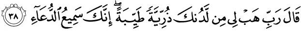 doa untuk keturunan dalam al-qur'an