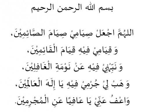 doa hari 1 bulan ramadhan