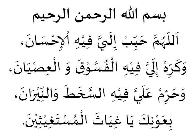 doa hari 11 bulan ramadhan