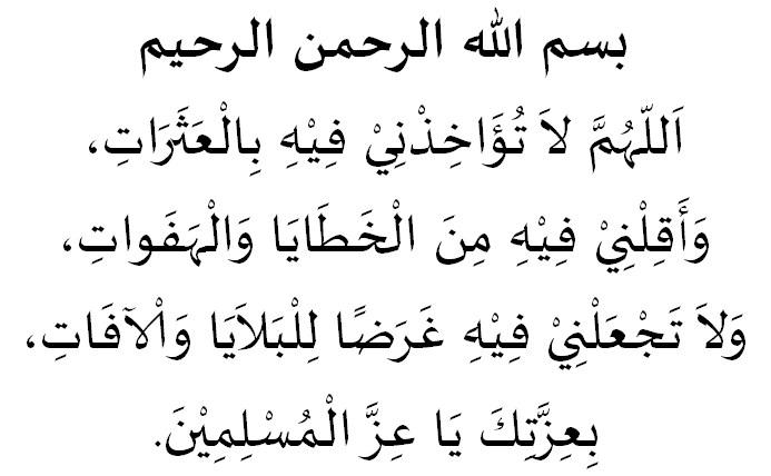 doa hari 14 bulan ramadhan