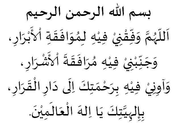 doa hari 16 bulan ramadhan