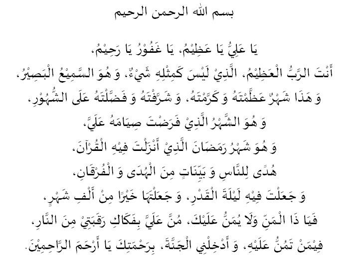 doa setelah shalat fardhu di bulan ramadhan