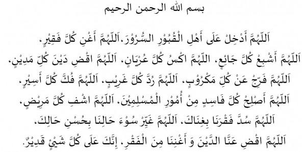 doa setelah shalat fardu di bulan ramadhan