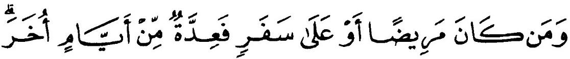 qs. albaqarah 185